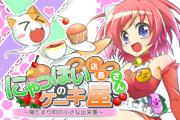 cakeshop-promo-s