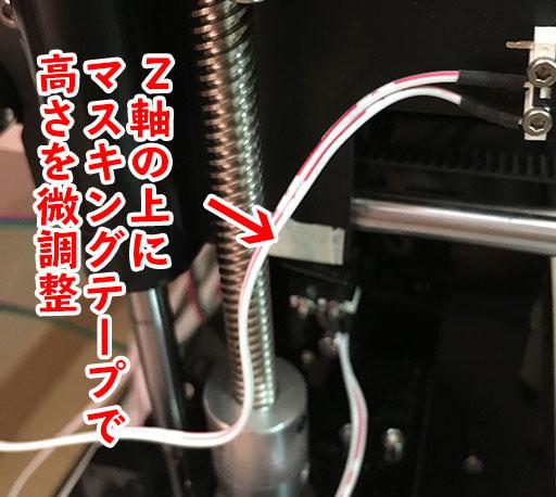Z軸をマスキングテープで調整