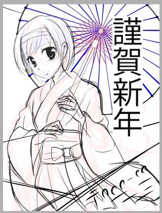 謹賀新年(ラフ)