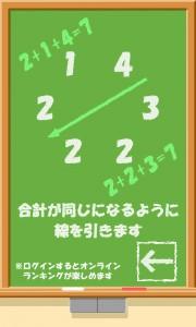 6つの数字を線でわけます